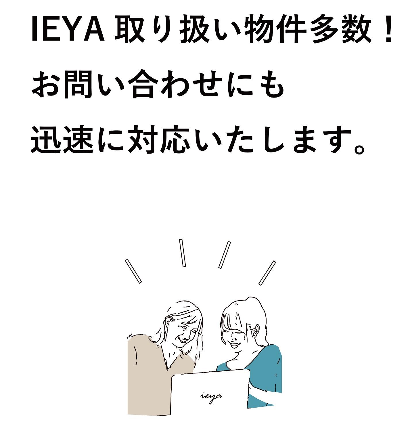 IEYA取り扱い物件多数!お問い合わせにも迅速に対応いたします
